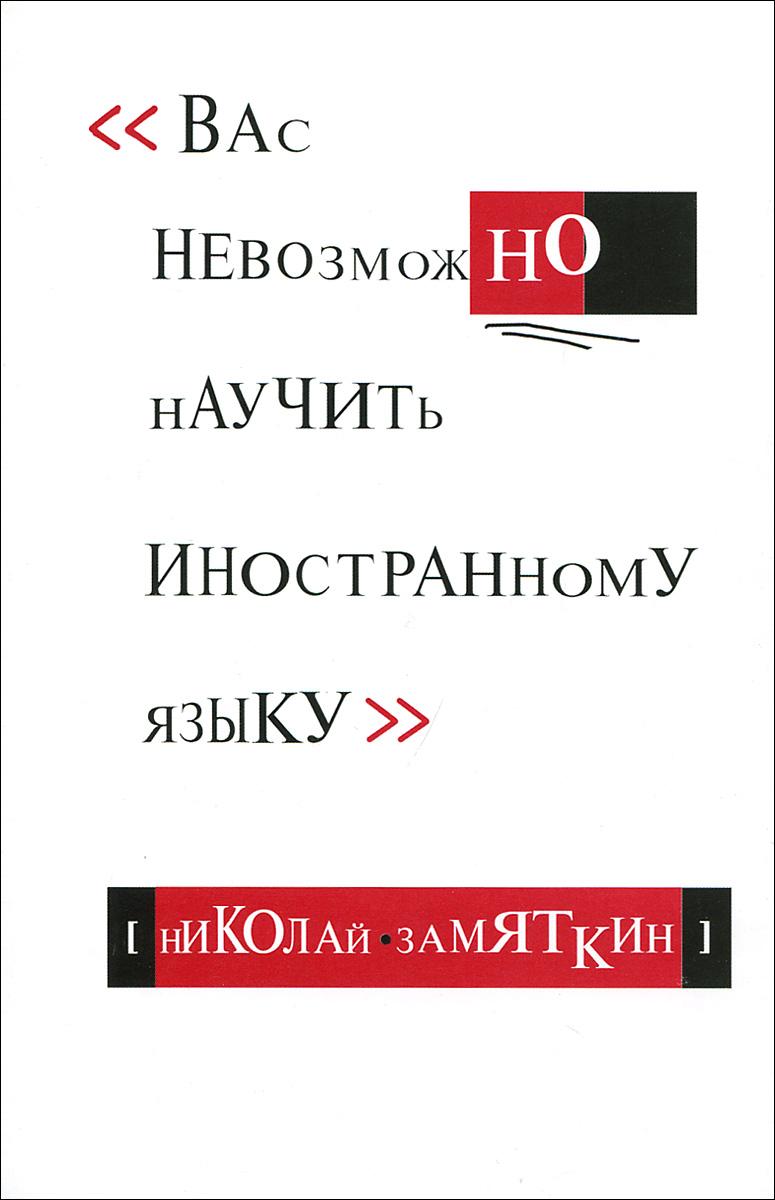 Вас невозможно научить иностранному языку ( 78-5--85229-484-5 )