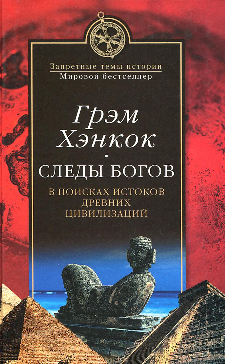 Следы богов. В поисках истоков древних цивилизаций