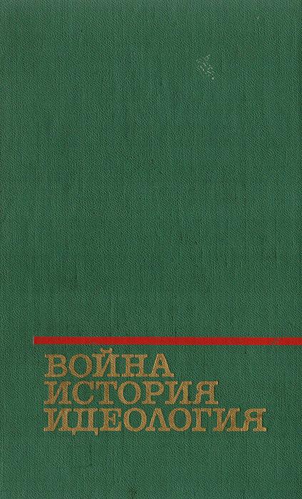 Zakazat.ru Война, история, идеология