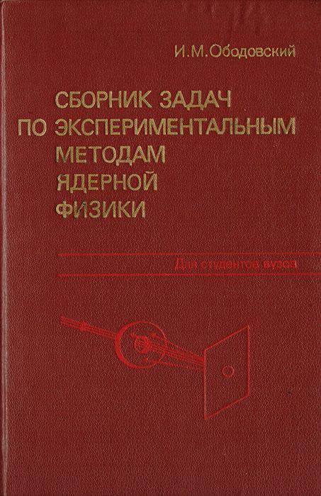 Сборник задач по экспериментальным методам ядерной физики