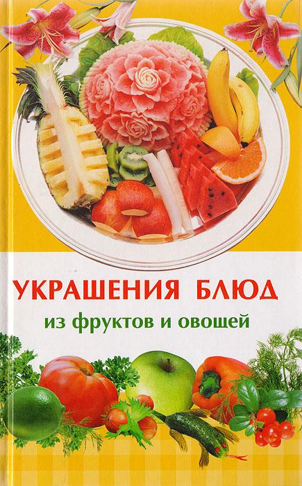 Украшения блюд из фруктов и овощей