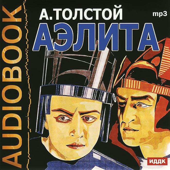 Аэлита (аудиокнига MP3)