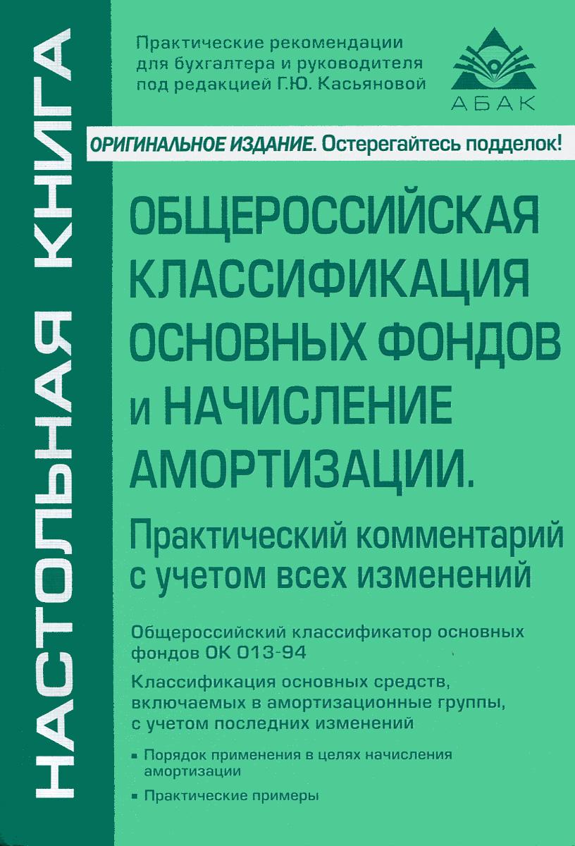 Общероссийская классификация основных фондов и начисление амортизации ( 978-5-9748-0423-6 )