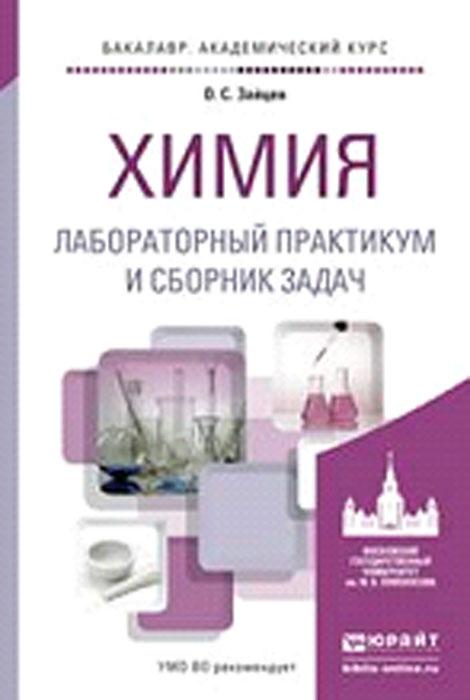 Химия. Лабораторный практикум и сборник задач. Учебное пособие