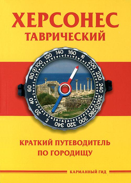 Херсонес Таврический. Краткий путеводитель по городищу ( 978-966-2574-23-4 )