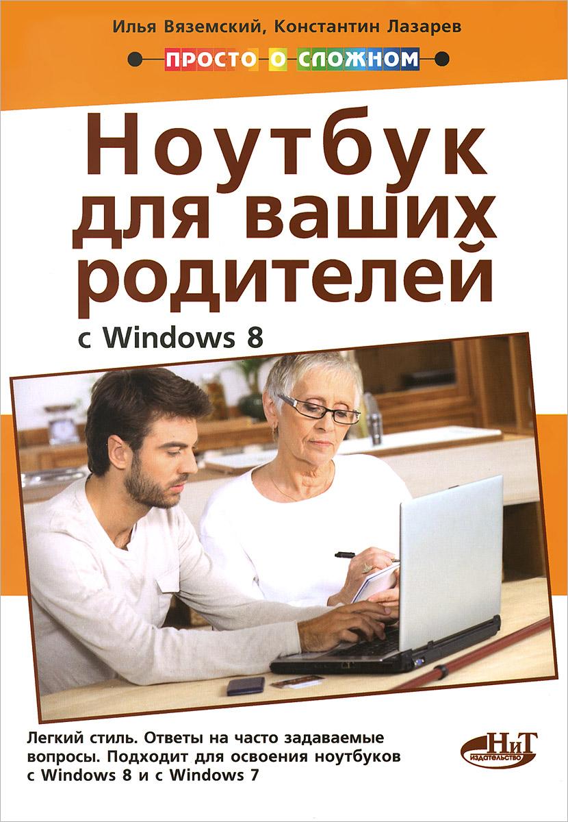 Полезный ноутбук для ваших родителей (с Windows 8)