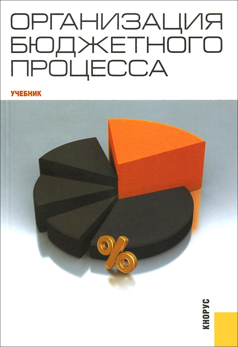 Организация бюджетного процесса. Учебник ( 978-5-406-04078-2 )