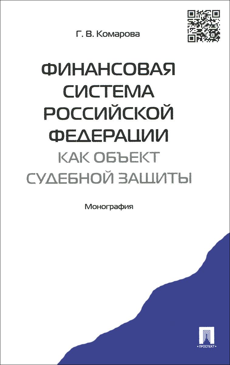 Финансовая система Российской Федерации как объект судебной защиты ( 978-5-392-16693-0 )