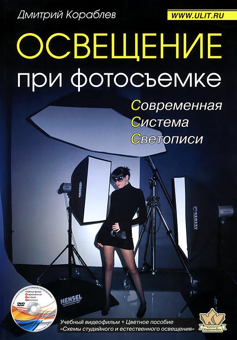Освещение при фотосъемке. Практическое пособие для фотографов (+ DVD-ROM)