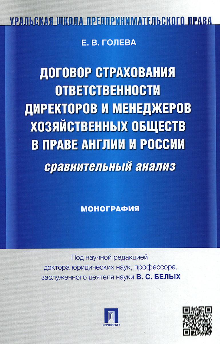 Договор страхования ответственности директоров и менеджеров хозяйственных обществ в праве Англии и России. Сравнительный анализ ( 978-5-392-15889-8 )