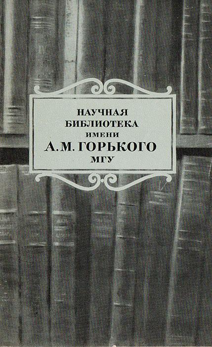 Научная библиотека имени А.М. Горького Московского университета