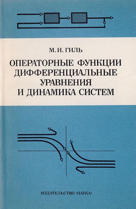 Операторные функции, дифференциальные уравнения и динамика систем