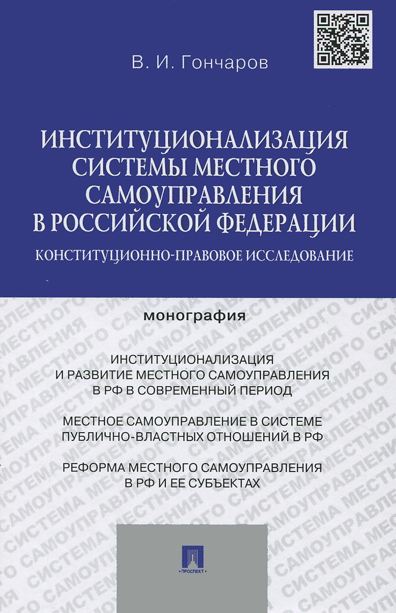 Институционализация системы местного самоуправления в Российской Федерации. Конституционно-правовое исследование ( 978-5-392-14343-6 )