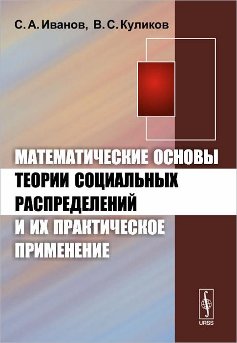 Математические основы теории социальных распределений и их практическое применение ( 978-5-397-04725-8 )