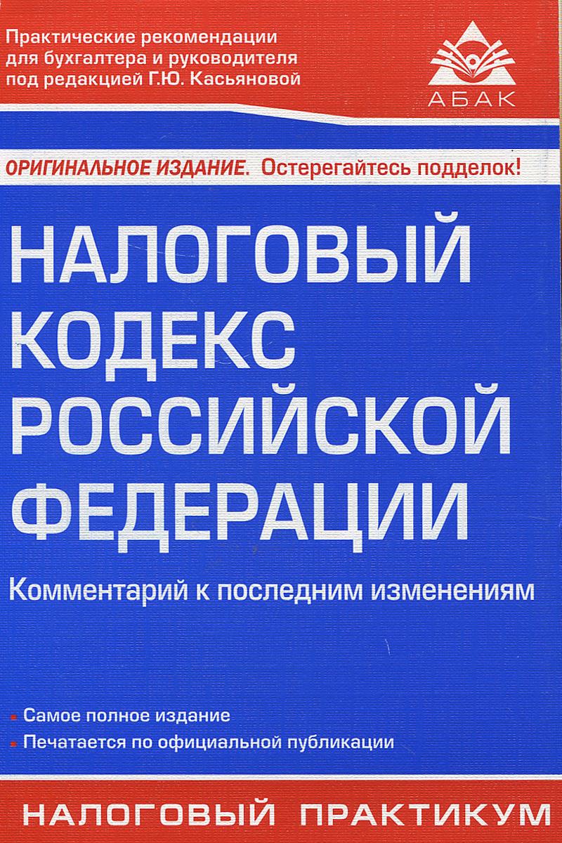 Налоговый кодекс Российской Федерации. Комментарий к последним изменениям ( 978-5-9748-0432-8 )