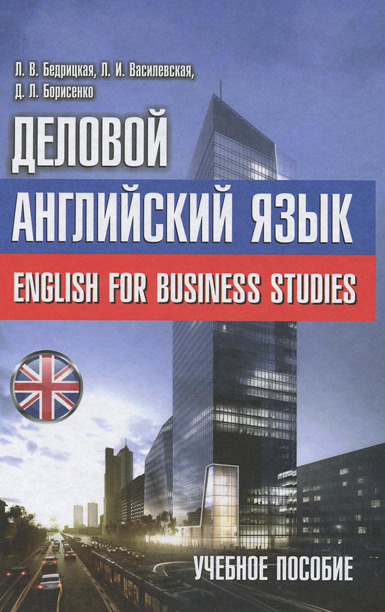 English For Business Studies / Деловой английский язык. Учебное пособие