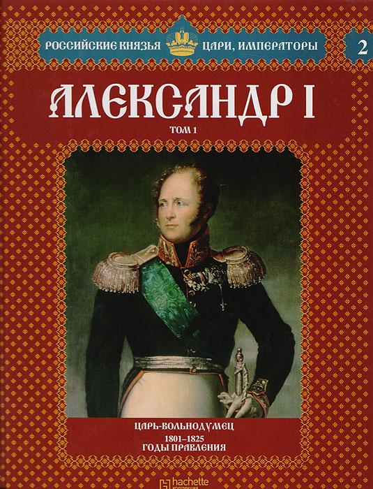 Александр I. Том 1. Царь-вольнодумец. 1801-1825 годы правления12296407Александр I - монарх, впитавший дух идеалов французского Просвещения и гуманизма, воспитанный для великих свершений, но вступивший на трон при содействии заговорщиков. Он вошел в Париж как победитель Наполеона. Изворотливый политик и пылкий реформатор, тонкий ценитель прекрасного, он умел покорять сердца и оставил яркий след в истории России.