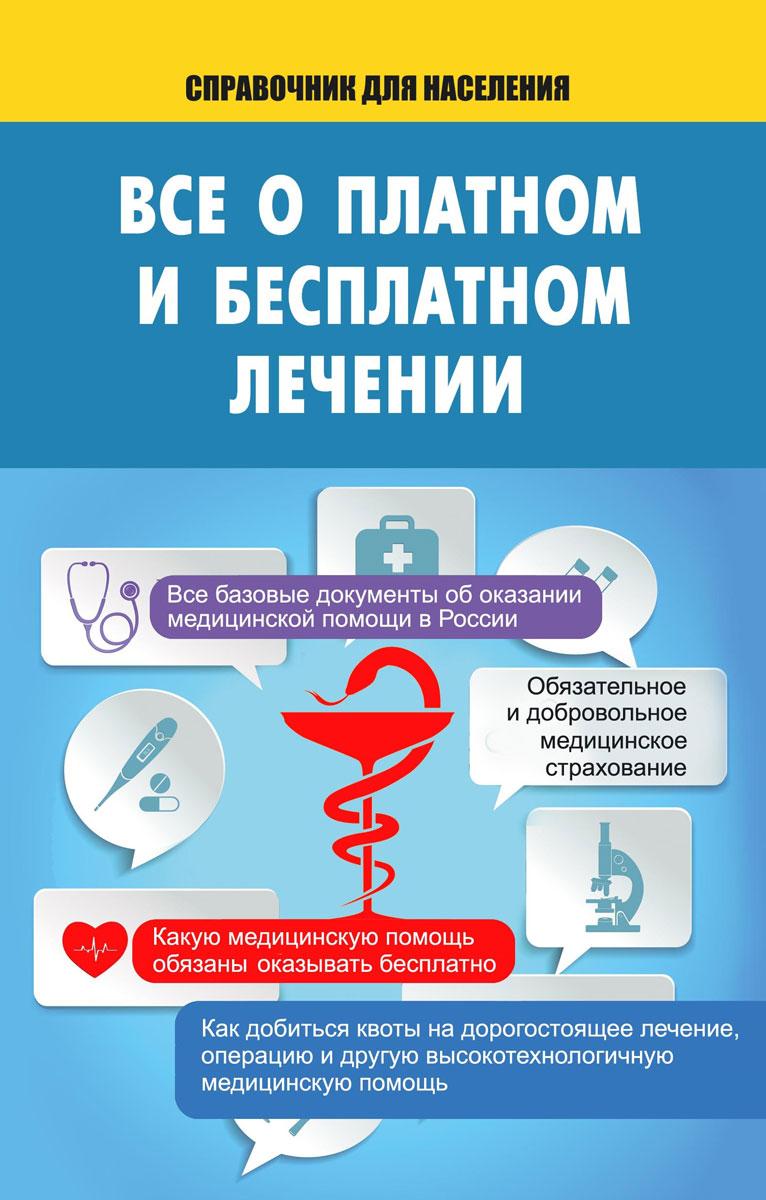 Все о платном и бесплатном лечении ( 978-5-17-086953-4 )