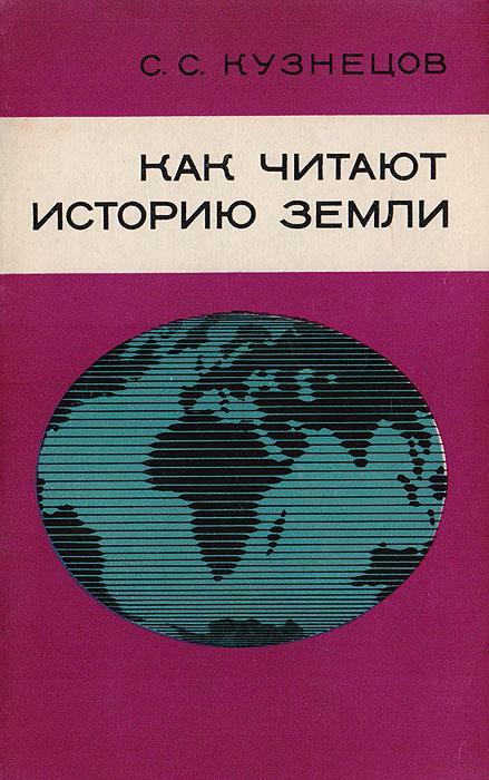 Как читают историю Земли