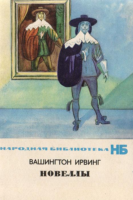 Вашингтон Ирвинг. Новеллы12296407Вашингтон Ирвинг (1783-1859) - один из первых американских писателей, получивших признание в Европе. В настоящее издание включены лучшие его новеллы - такие, как Рип Ван Винкль, Жених-призрак, Дом с привидениями и др. Новеллы Ирвинга овеяны романтизмом, а герои - всегда современники автора и характерны их вполне реалистичны.