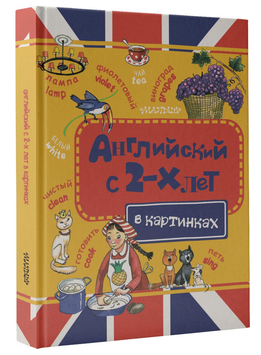 Английский с 2-х лет в картинках12296407Эта красочная книга в картинках поможет вашему ребёнку сделать первые шаги в изучении английского языка. Как известно, малыши лучше всего усваивают новые знания, если они поданы в форме игры. Яркие рисунки и несложные задания, предлагаемые в этой книге, сделают процесс обучения лёгким и увлекательным. Для всех английских слов дано произношение, записанное русскими буквами, так что, даже если вы сами не очень хорошо знаете английский язык, это не помешает вам начать занятия с малышом.