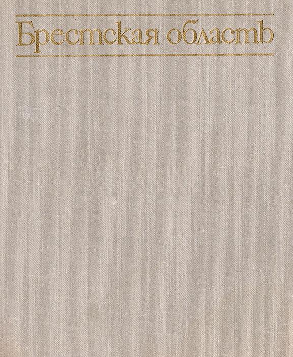 Белорусская ССР. Брестская область