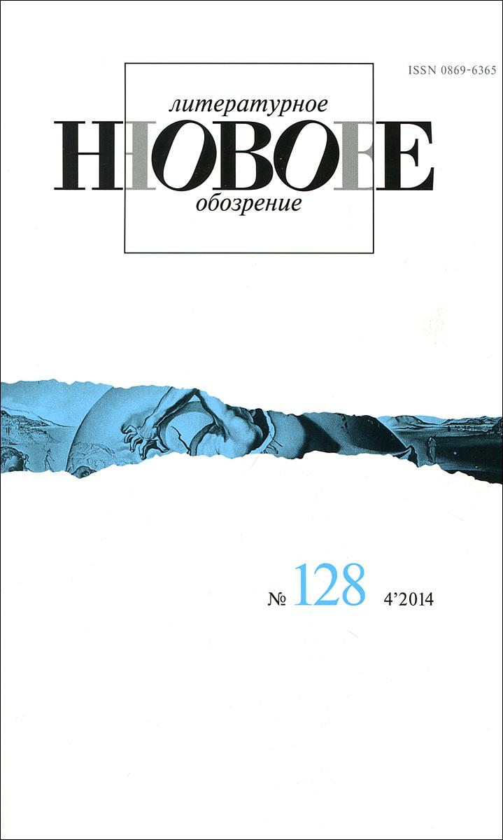 Новое литературное обозрение, № 128 (4), 2014