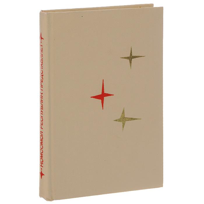 Комсомол республик представляет писателей и поэтов - лауреатов премий комсомола за 1967 год
