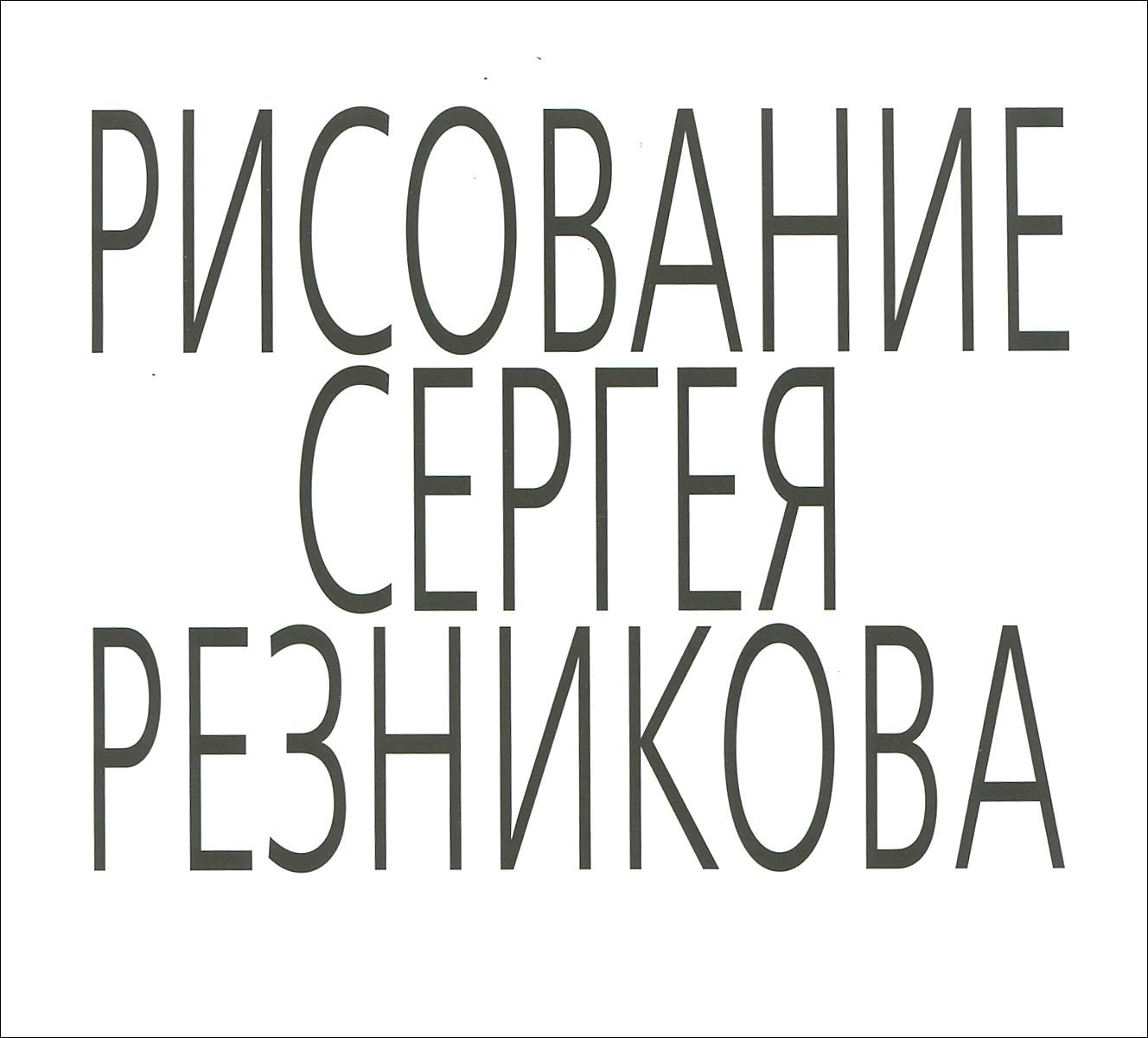 Рисование Сергея Резникова. Альбом