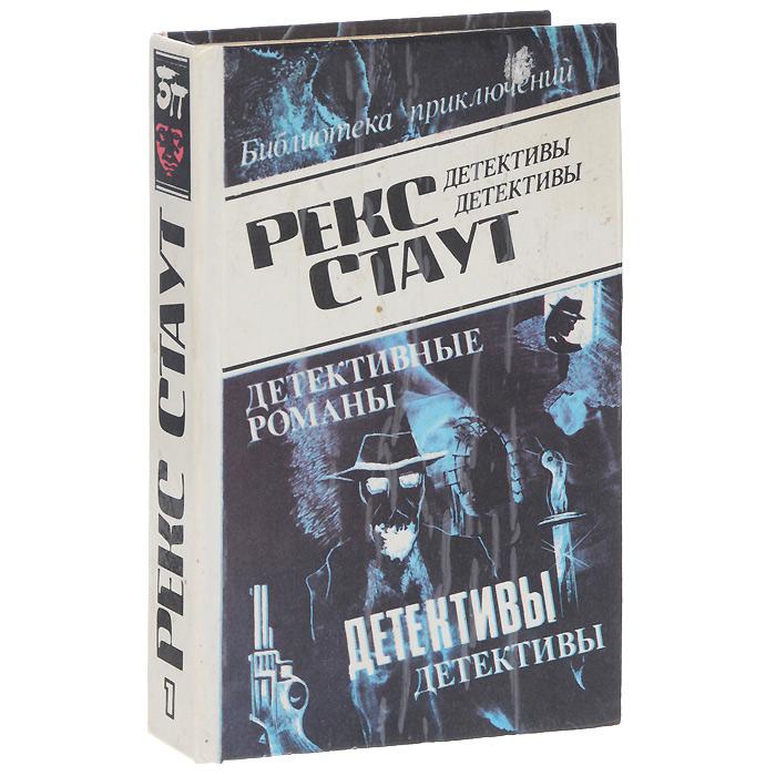 Обложка книги Рекс Стаут. Детективные романы. Том 1