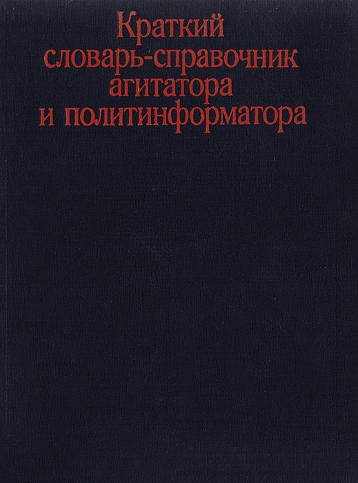 Краткий словарь-справочник агитатора и политинформатора