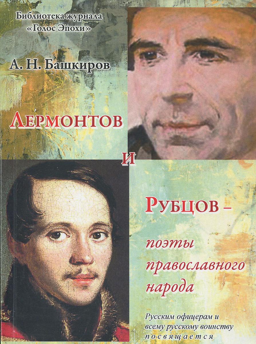 Лермонтов и Рубцов - поэты православного народа