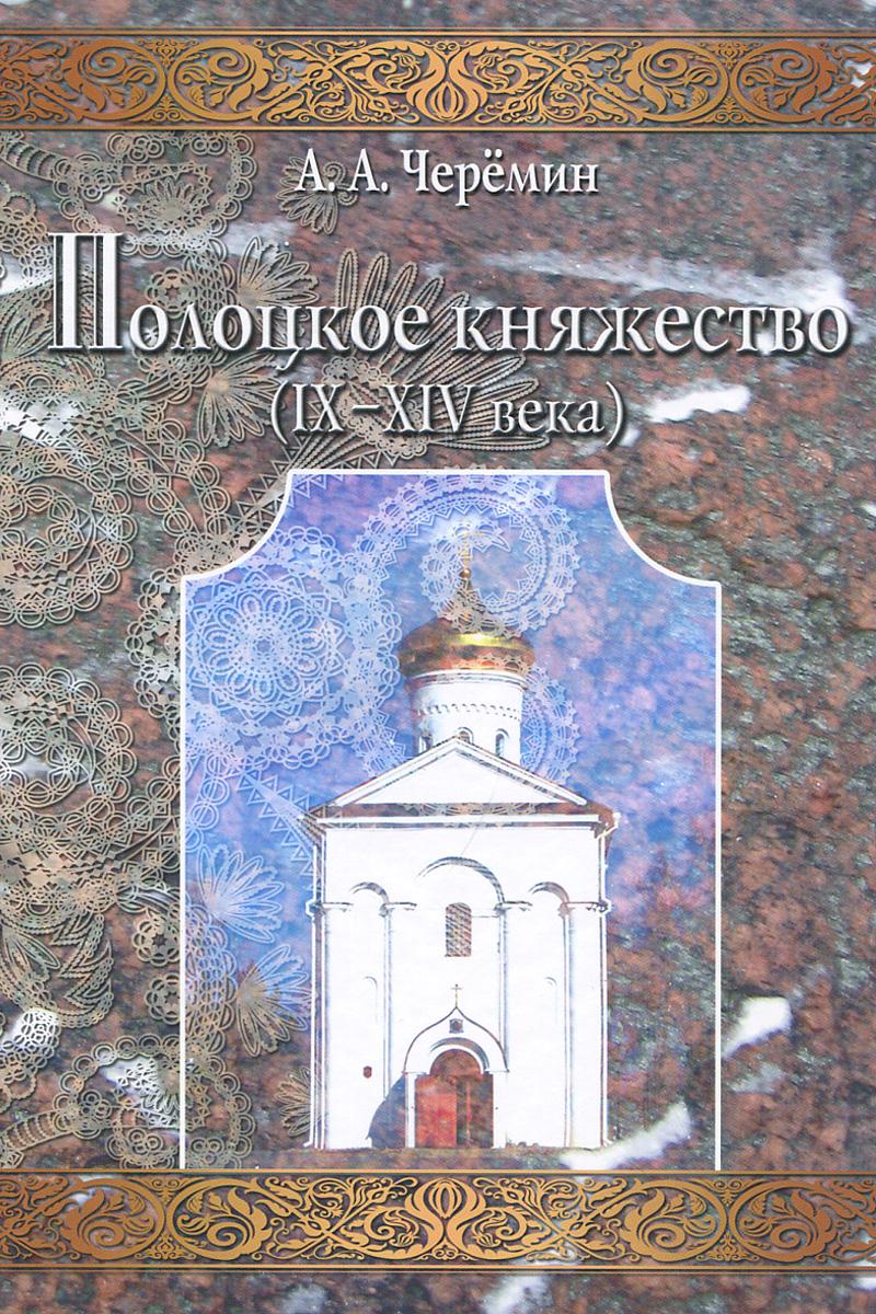 Полоцкое княжество. IX-XIV века