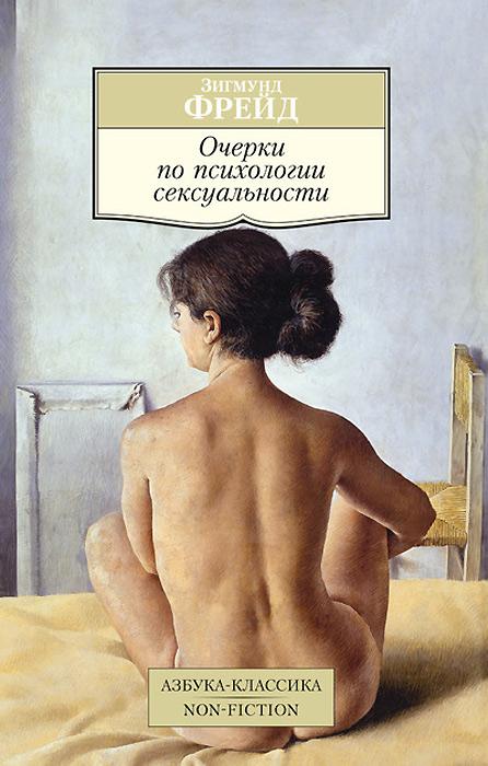 Очерки по психологии сексуальности