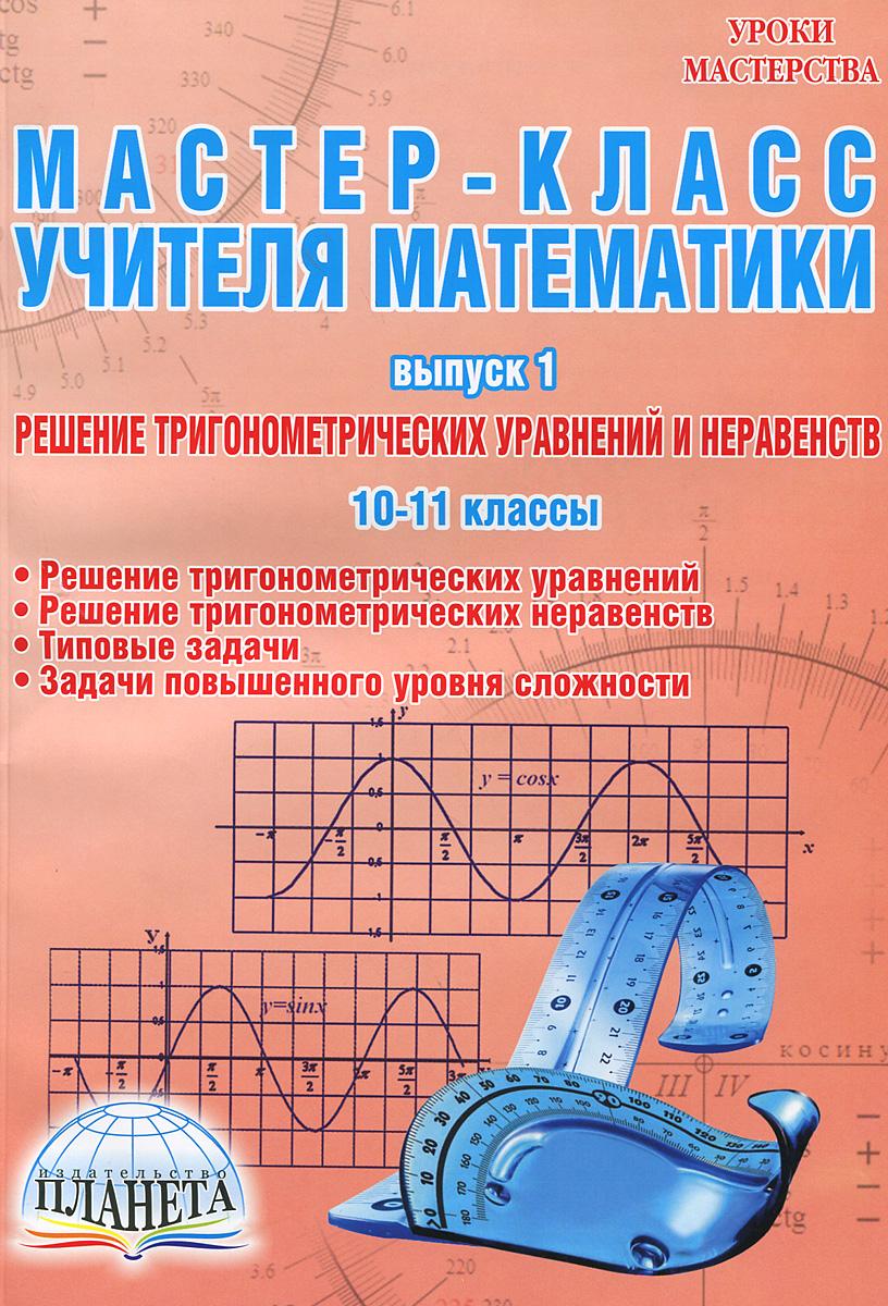 Мастер-класс учителя математики. Выпуск 1. Решение тригонометрических уравнений и неравенств. 10-11 классы12296407Пособие составлено на основе примерной программы по математике и может быть использовано учителями, работающими по любым учебникам. Книга содержит более 200 задач и примеров по курсу Тригонометрические формулы, уравнения и неравенства. Задачи систематизированы и расположены в порядке возрастания сложности решения. И типовые задачи, и задачи повышенной трудности снабжены подробными решениями, а также необходимыми формулами, таблицами и рисунками. Материал книги разбит по параграфам. Каждый параграф содержит задачи, объединенные одной темой. Для каждой темы даны краткие теоретические сведения. Изложение теории сопровождается разбором решения примеров различной степени сложности. Система предлагаемых задач закрепляет теоретические положения каждого параграфа, что позволит школьникам уверенно овладеть навыками решения тригонометрических уравнений и неравенств. Пособие адресуется учителям математики школ, лицеев, гимназий, ученикам 10-11 классов, методистам, слушателям курсов...