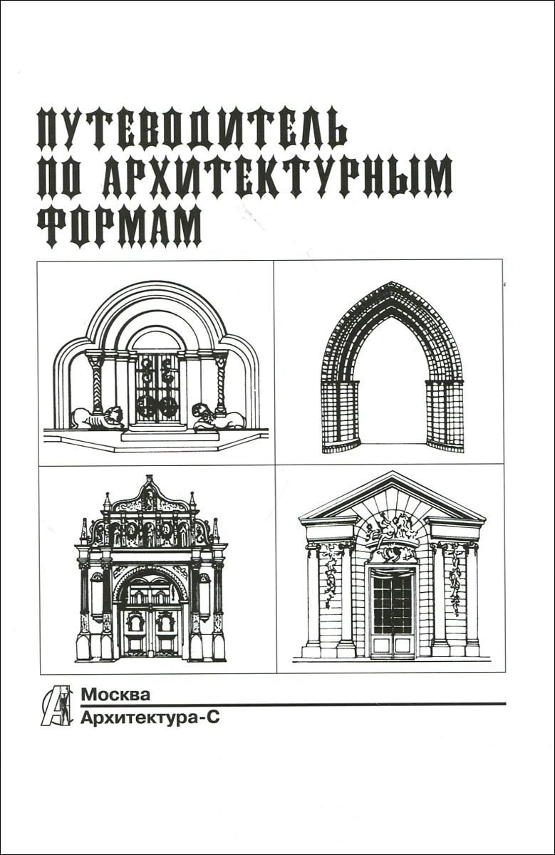 Путеводитель по архитектурным формам