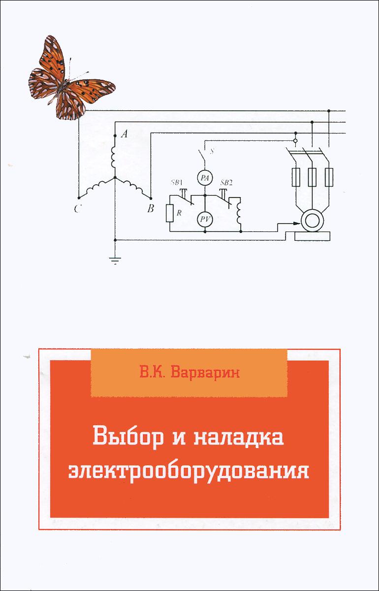 Выбор и наладка электрооборудования. Справочное пособие ( 978-5-91134-922-6, 978-5-16-010006-7 )