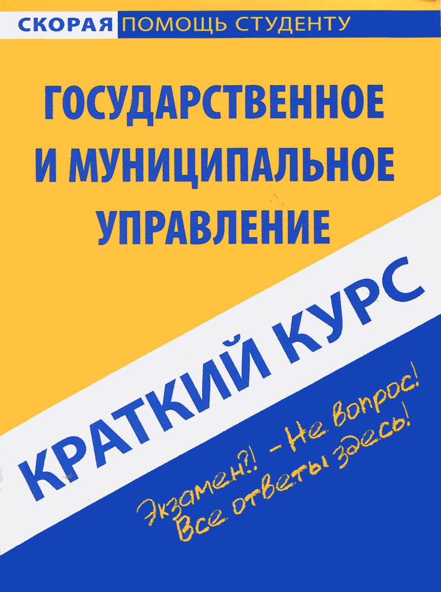 Государственное и муниципальное право. Краткий курс ( 978-5-409-00652-5 )