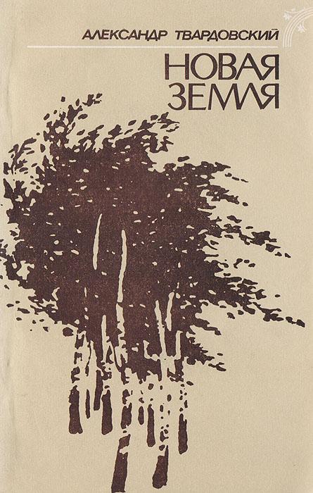 Новая земля: Стихотворения