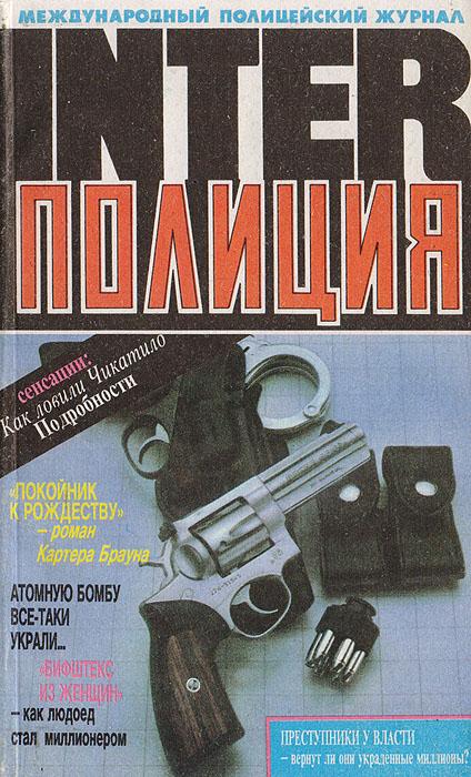 INTER-Полиция. №1, 1993
