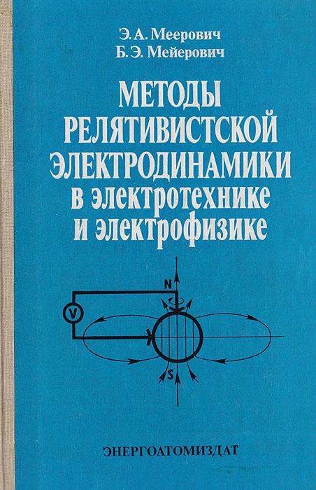 Методы релятивистской электродинамики в электротехнике и электрофизике