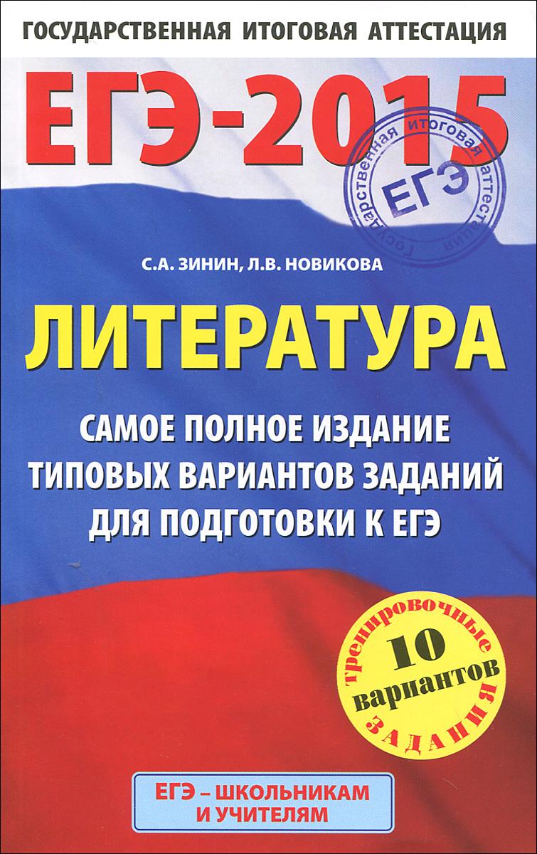ЕГЭ-2015. Литература. 11 класс. Самое полное издание типовых вариантов заданий ( 978-5-17-086121-7, 978-5-271-46991-6 )