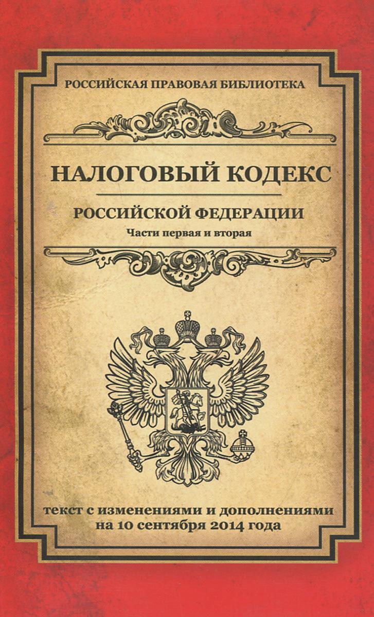 Налоговый кодекс Российской Федерации. Части 1 и 2 ( 978-5-699-75714-5 )
