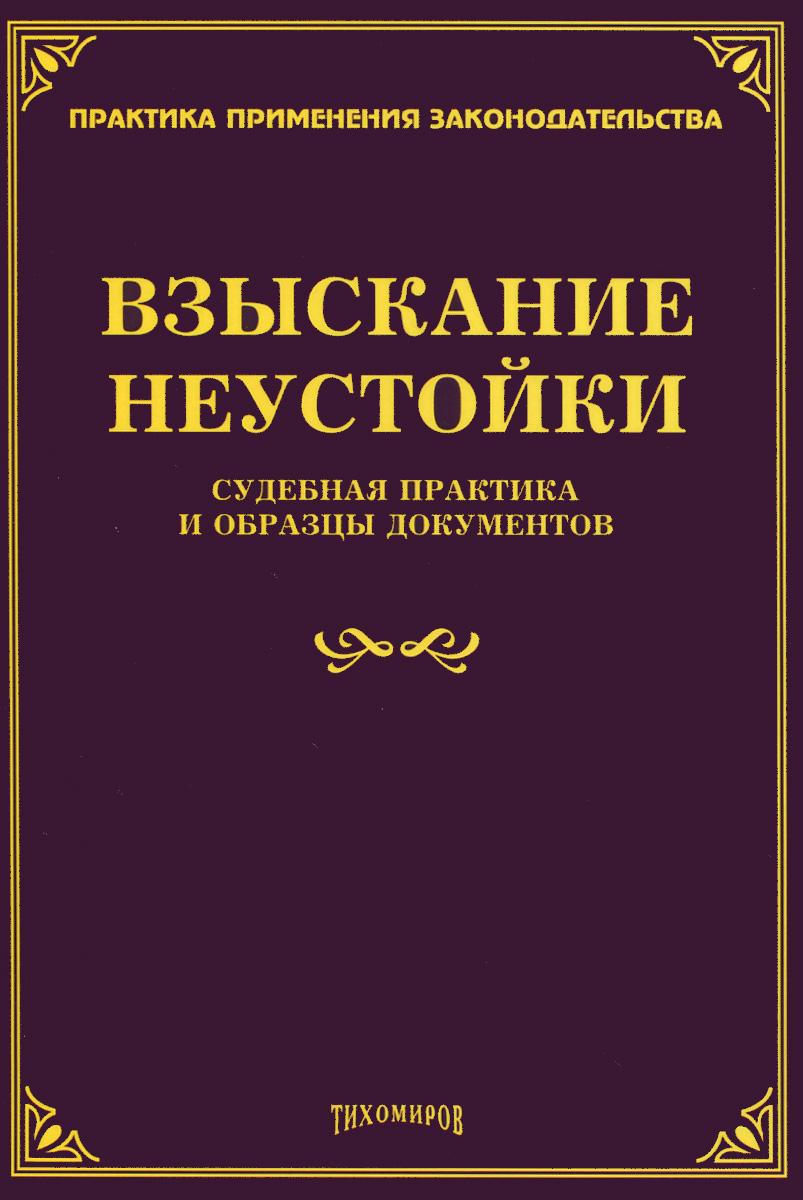 Взыскание неустойки. Судебная практика и образцы документов ( 978-5-89194-681-1 )