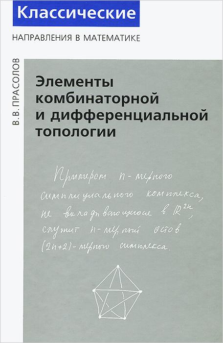 Элементы комбинаторной и дифференциальной топологии ( 978-5-4439-0241-8 )