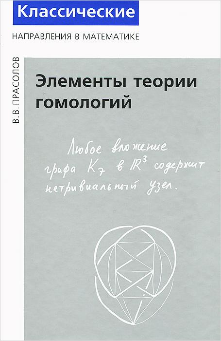 Элементы теории гомологий ( 978-5-4439-0242-5 )