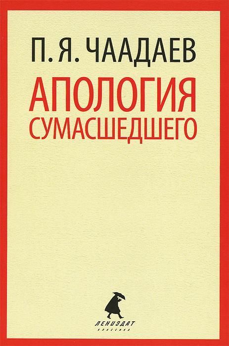 Апология сумасшедшего ( 978-5-4453-0669-6 )