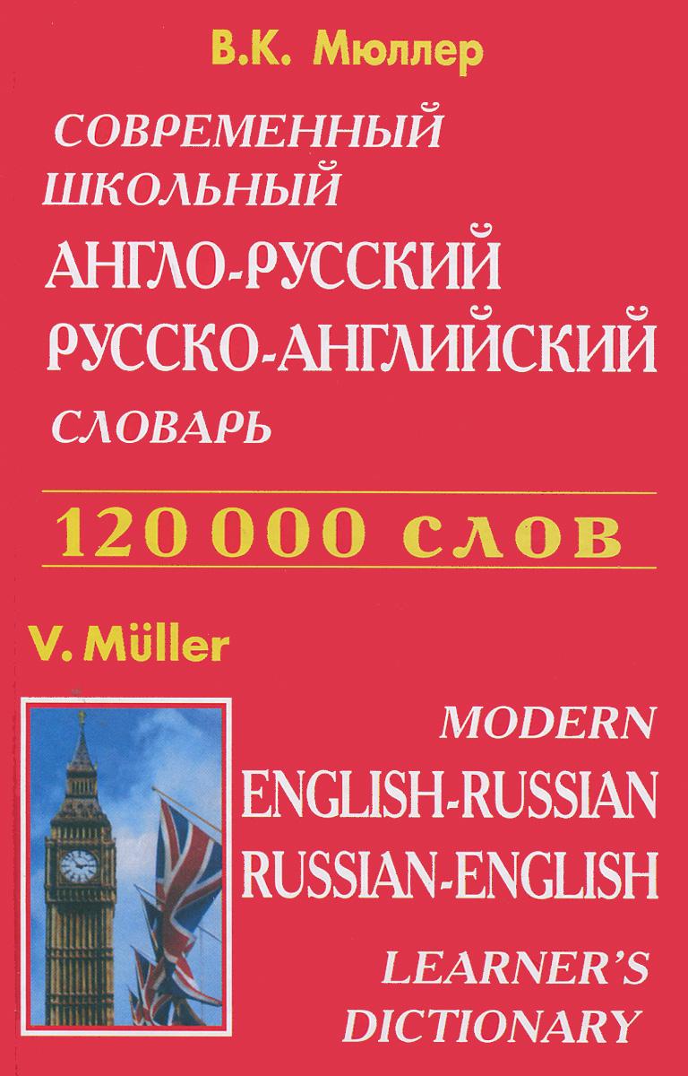 Современный школьный англо-русский русско-английский словарь