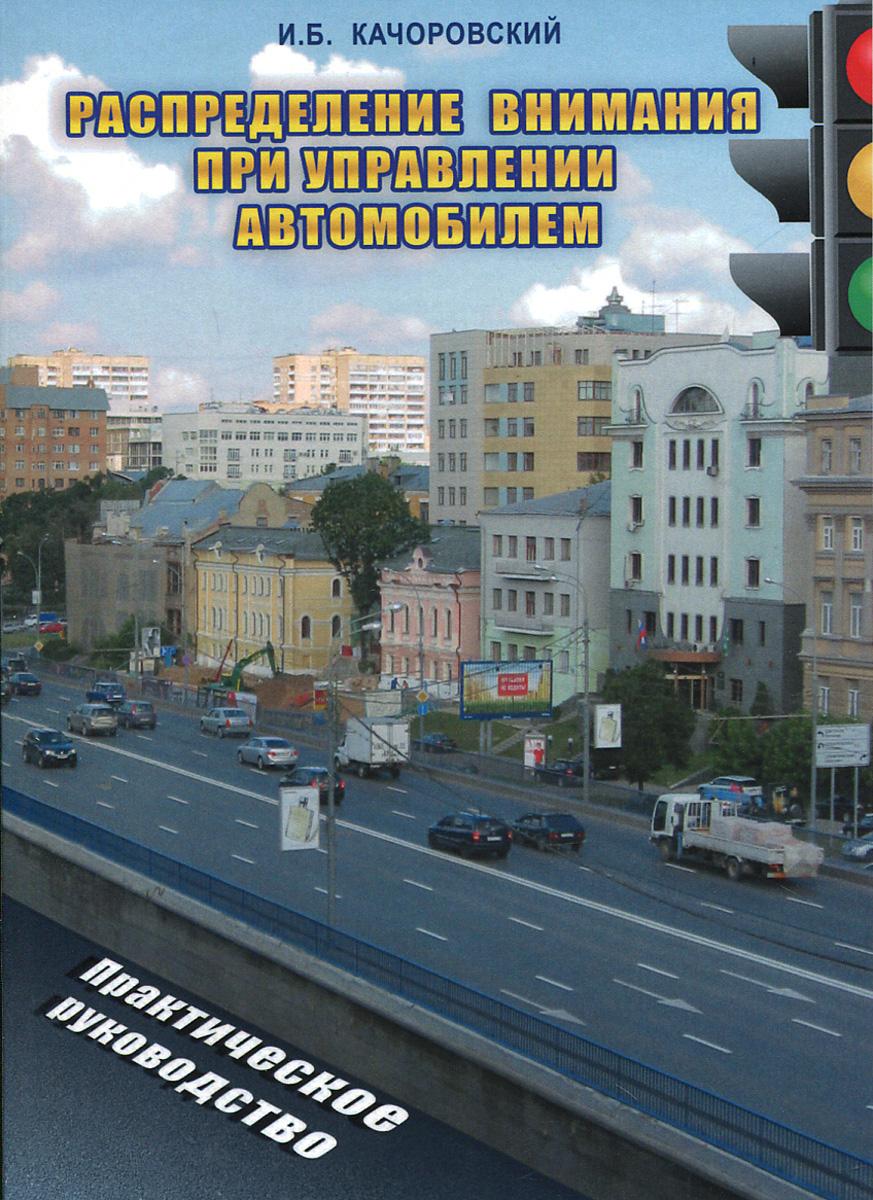 Распределение внимания при управлении автомобилем ( 978-5-030033-75-4 )