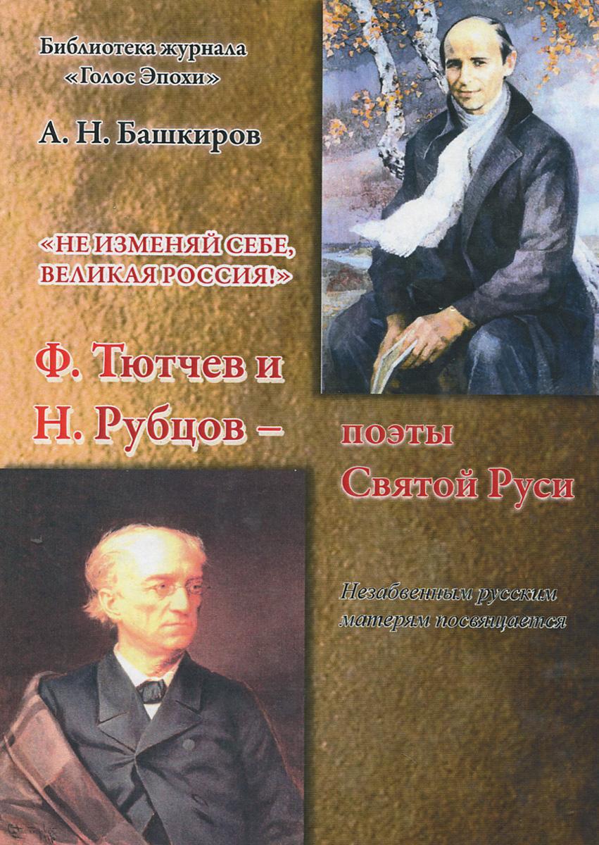 Не изменяй себе, великая Россия! Ф. Тютчев и Н. Рубцов - поэты Святой Руси